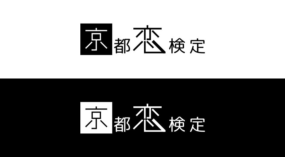 京都恋検定
