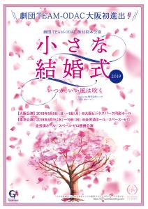 小さな結婚式再演_告知F0326