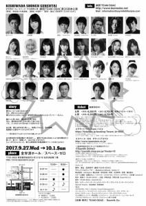 岸和田_ura_syusei
