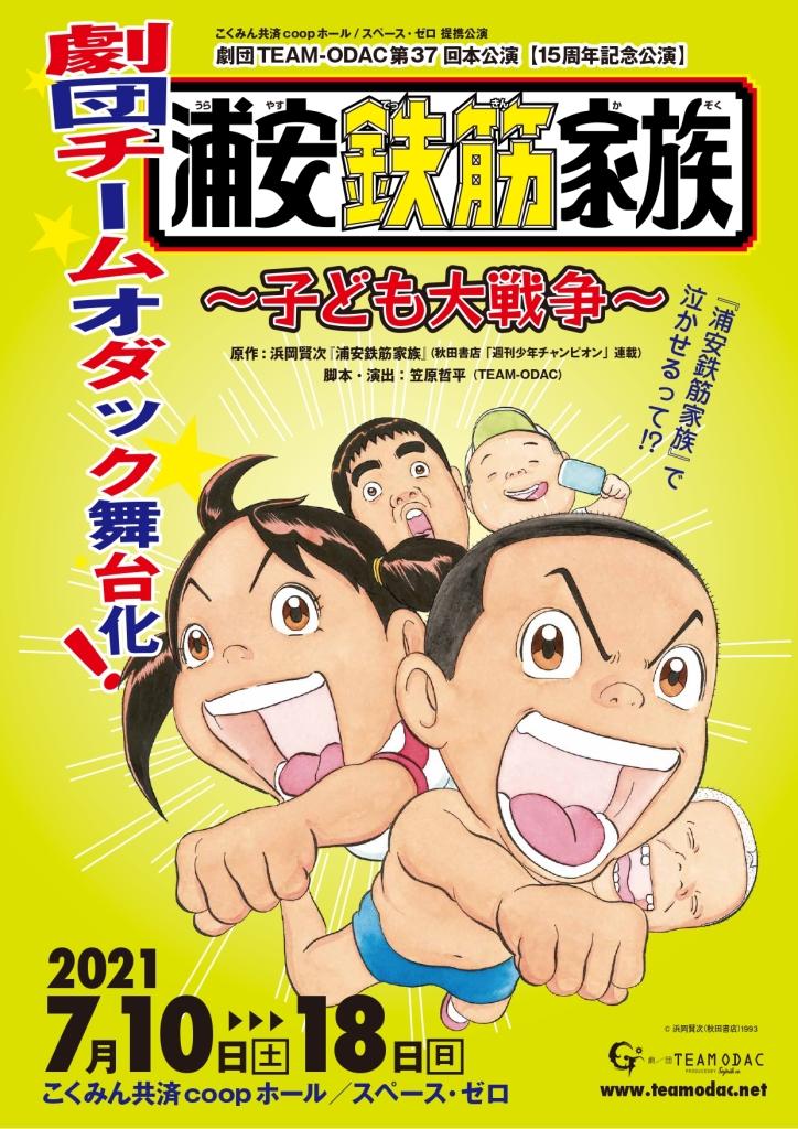 210624_『浦安鉄筋家族〜子ども大戦争〜』チラシ表面デザイン