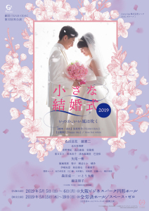 B2poster_smallwedding_