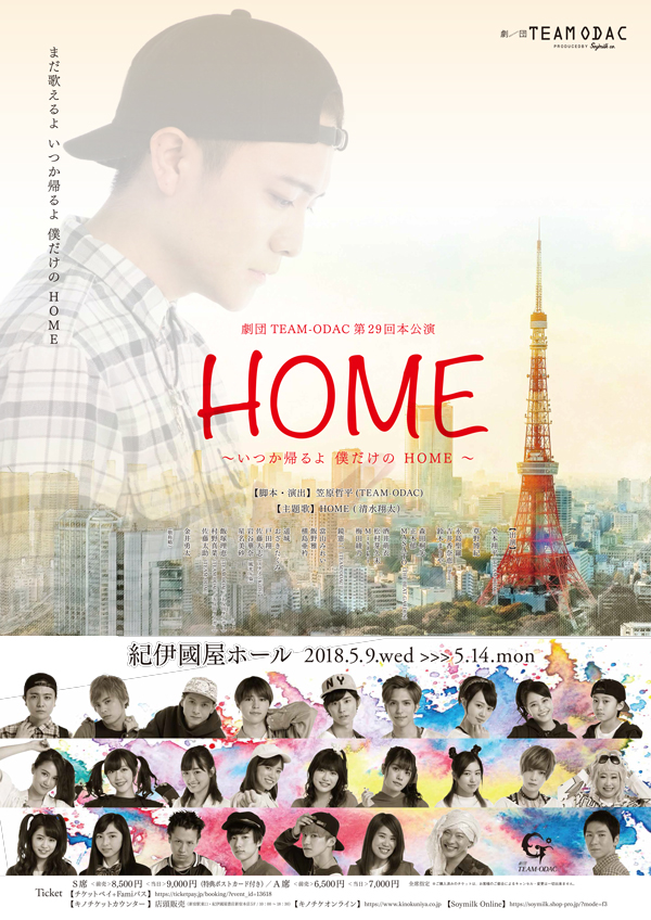 HOME_B2poster_F