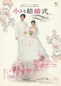 小さな結婚式_sai_chirashi_cake