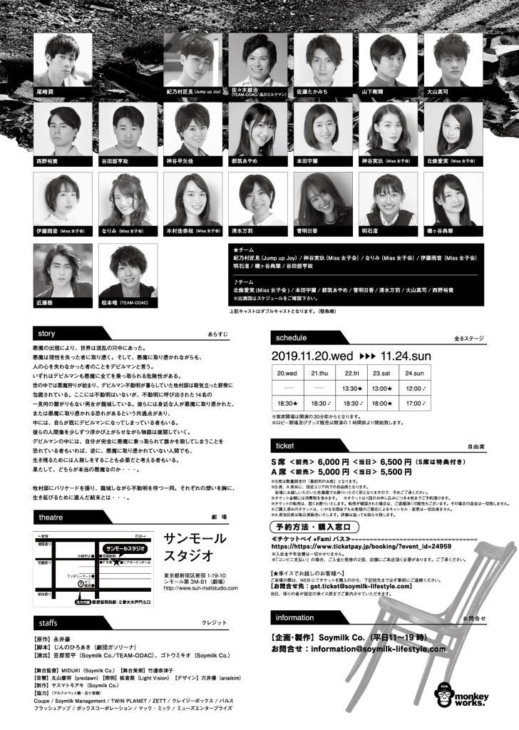 MW03_fudou_chirashi_ura