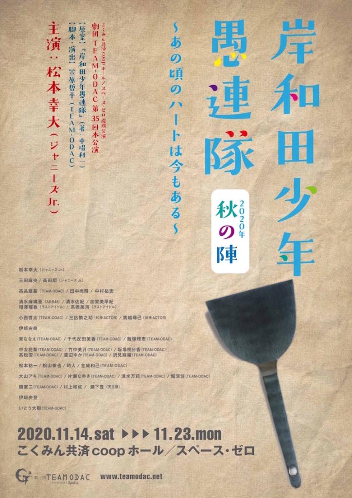 ODAC35_kishiwada_omoteF.OL_page-0001