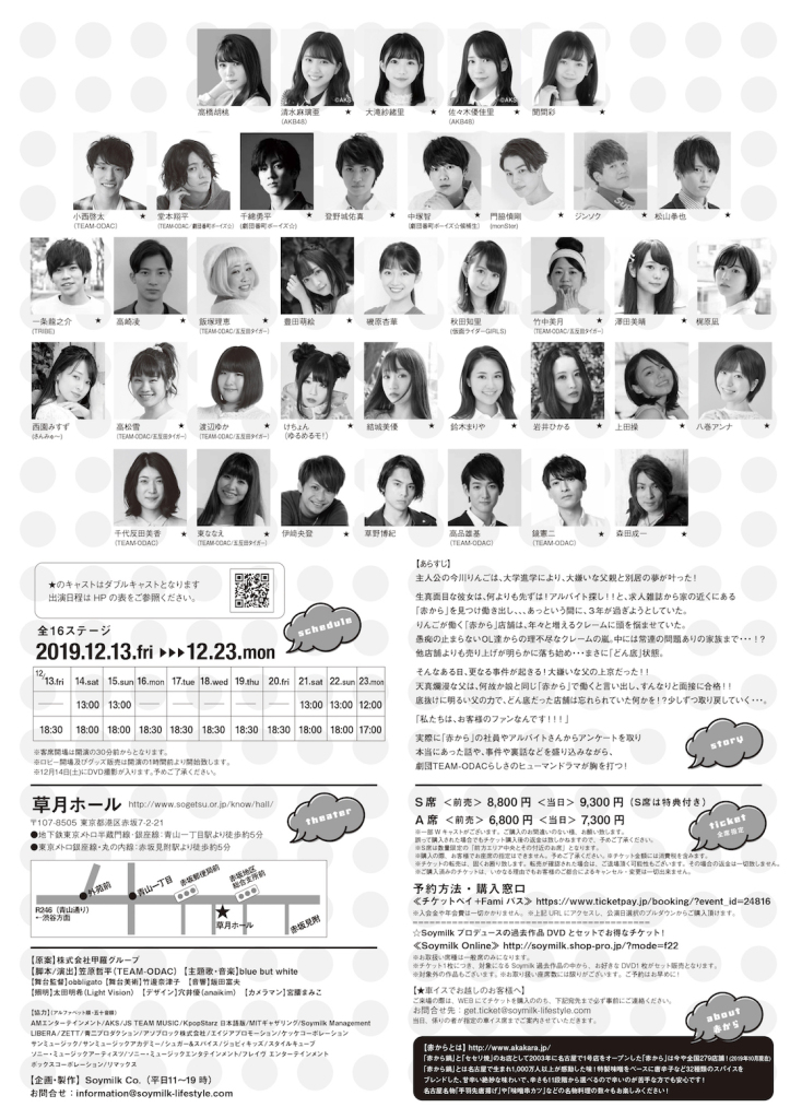 odac33_kikune_chirashi_ura3