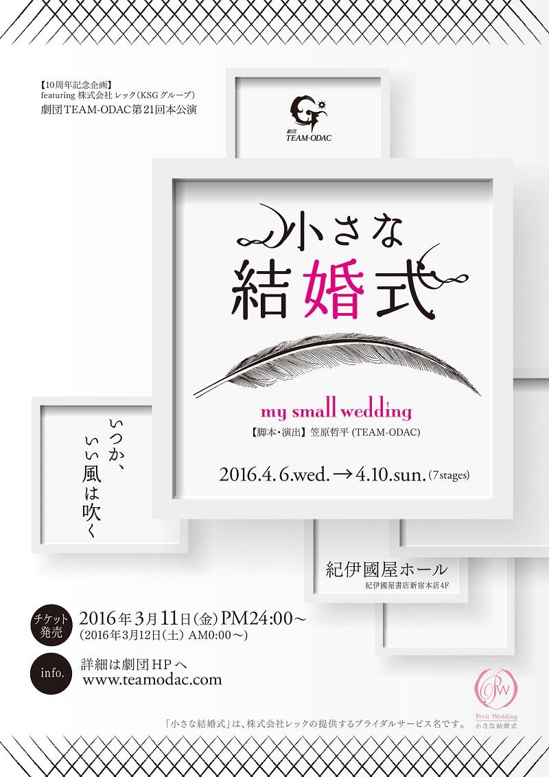 smallwedding_A4_HP告知用