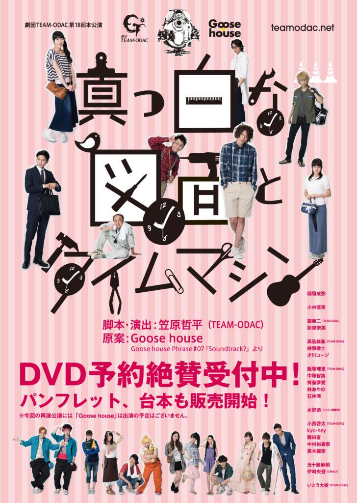 timemachine_DVDkokuchi1